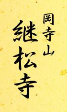 宗教法人継松寺